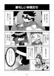 ドラ★クエ プラスサンプル1