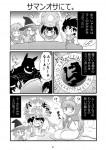 ドラ★クエ プラスサンプル2