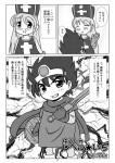 ドラ★クエ プラスサンプル3